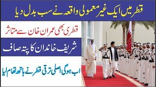 What Happened with Imran Khan in Qatar | Unbelievable Facts of PM Imran Khan's Qatar Visit