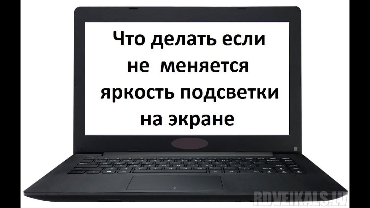 Перестал регулироваться яркость на ноутбуке леново z500