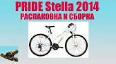 BikeLike   Распаковка и сборка велосипеда Kellys TNT10 - YouTube