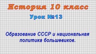 История 10 класс (Урок№13 - Образование СССР и национальная политика большевиков.)