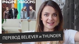 "Перевод и разбор песни Imagine Dragons ""Believer"" и ""Thunder"" || Skyeng Video"