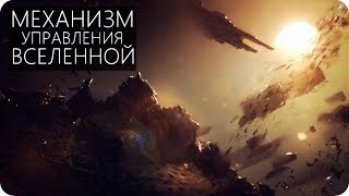 ЛАНИАКЕЯ: НОВОЕ ПОНИМАНИЕ [Теории происхождения вселенной]