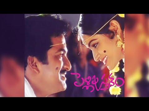 Rajendra Prasad Divya Vani Super Hit Family Comedy Movie | Pelli Pustakam | Sithara