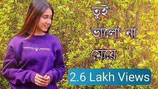 Tui Valo Na Meye | Meraj Tushar | Shakila Pervin | Shafayat Durjoy | তুই ভালো না মেয়ে