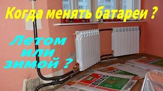 Замена радиаторов отопления летом или зимой ? Когда лучше и надежней ?(, 2017-02-14T13:24:34.000Z)