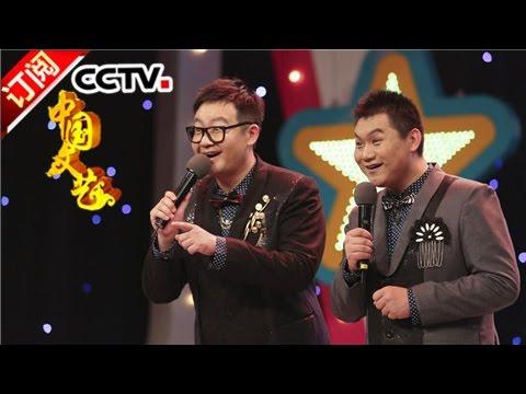 《中国文艺》 20170410 搭档兄弟·逗笑 逗乐 | CCTV-4