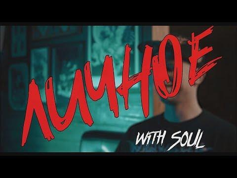 Paul Soul (dark Lettering) // Как делать мрачные татуировки ? // Bw.cinema
