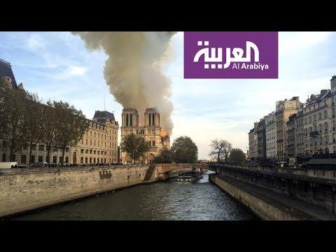 ترميم كاتدرائية نوتردام.. كبار فرنسا وعدوا ولم يفوا