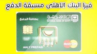 فيزا البنك الاهلى مسبقه الدفع Prepaid Visa Card Youtube