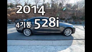2014년 BMW F10 528i, 부산에서의 인연