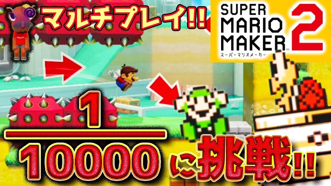 マリオ メーカー 2 スーパー おしらせ