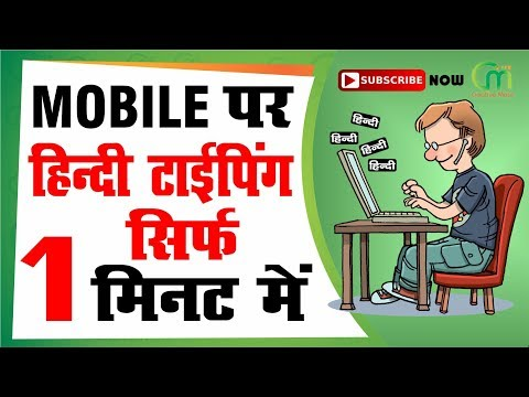 How To Type Hindi Typing On Android Mobile In Hindi | Learn Hindi Typing