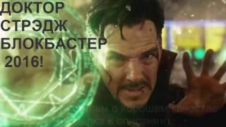 Доктор Стрэдж лучший трейлер 2016г. Смотреть доктор Стрэдж онлайн. Что посмотреть.
