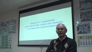 Семинар по электробезопасности(Обучение по электробезопасности., 2013-12-19T12:05:32.000Z)