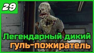 Fallout 4 Выживание  Легендарный дикий гуль-пожиратель  29 ПРОХОЖДЕНИЕ в 1080 60