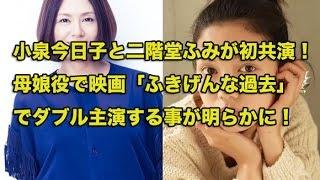 小泉今日子と二階堂ふみが初共演!母娘役で映画「ふきげんな過去」にダ...