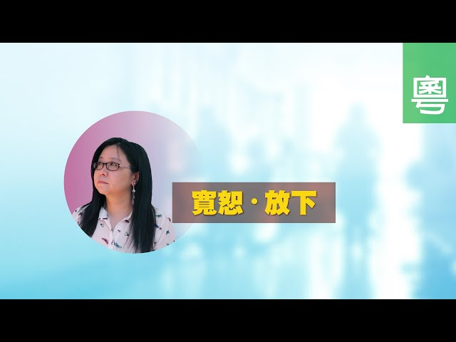 電視節目 TV1560 寬恕.放下 (HD粵語) (澳洲系列)