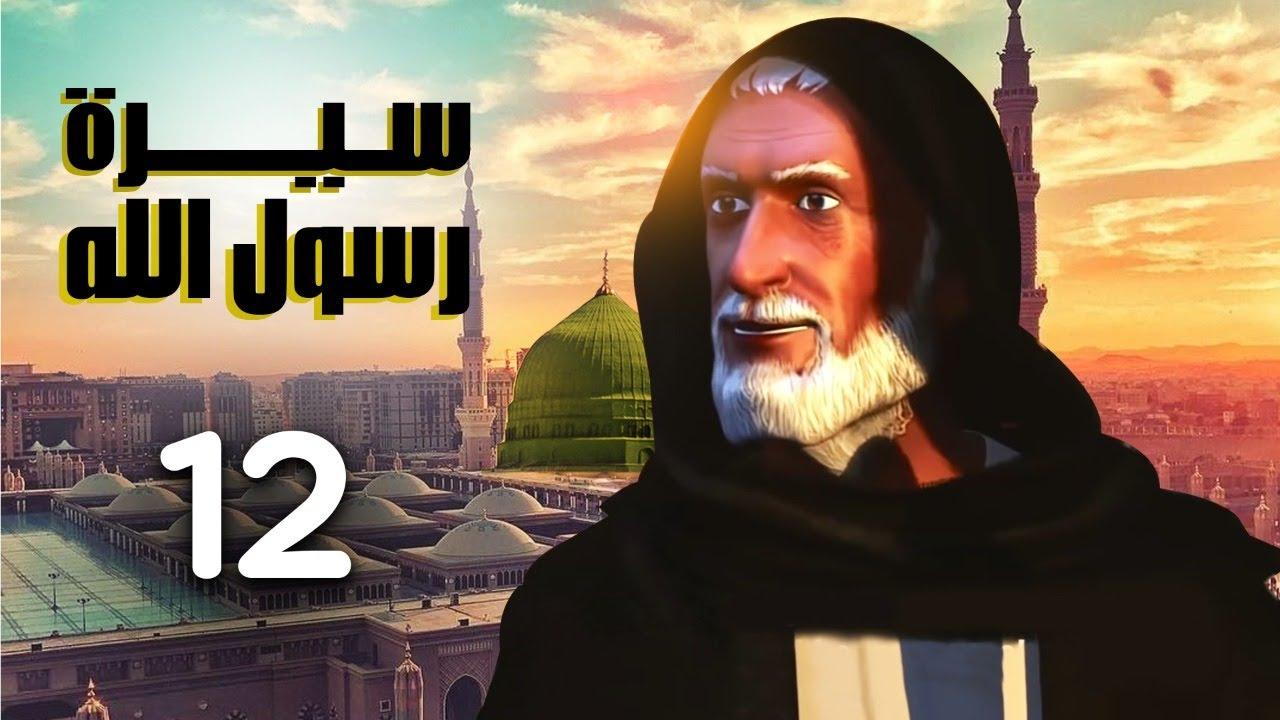 مسلسل سيرة رسول الله - الجزء الاول   الحلقة 12