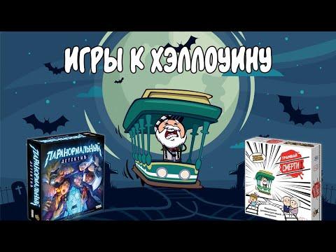 Нечто, Фобия, Цианид и Счастье – эти и другие настольные игры к Хэллоуину!