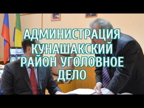🔴 Власти самого коррупционного челябинского района попали под уголовное дело