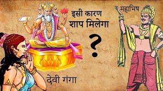 औरत का पल्लू सरकने पर किसने देखा   Was Devi Ganga The Reason For Mahabish Being Cursed?  Do You Know
