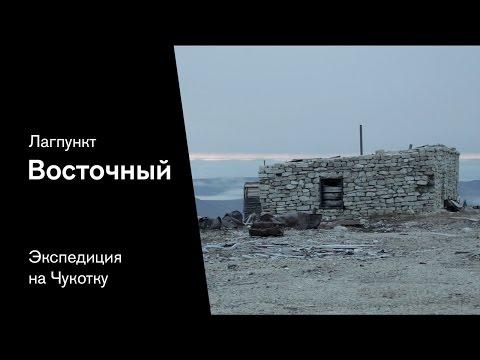 Чукотка, урановый лагерь Восточный