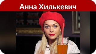 Анна Хилькевич защитила Нюшу от нападок хейтеров, назвавших ее «страшненькой»