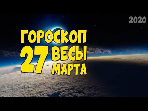 Гороскоп на сегодня и завтра 27 марта Весы 2020 год | 27.03.2020