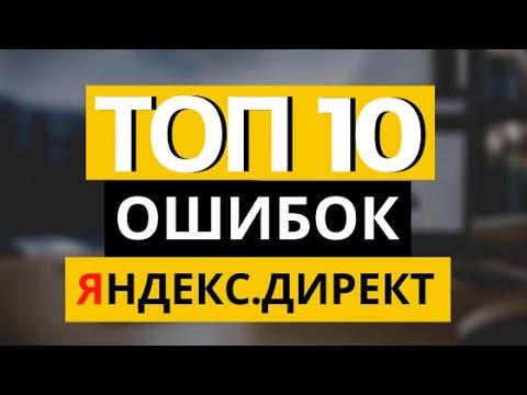 ТОП 10 ошибок Яндекс Директ. Правильная настройка Яндекс Директ в 2020 году