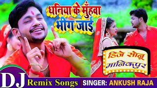 Ankush raja new bolbam song 2020 dj ...