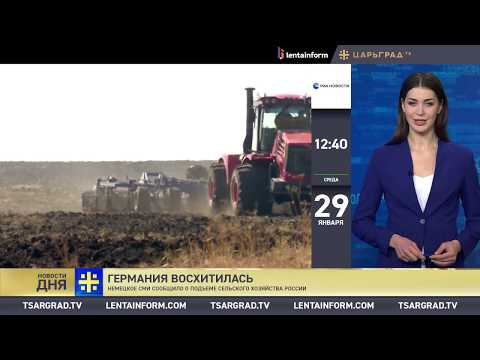 Новости дня (29.01.2020)