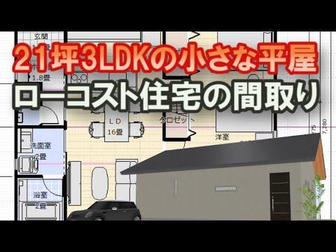 21坪3LDK小さな平屋の間取り図 子供部屋を後から仕切るローコスト住宅プランをつくってみた Clean and healthy Japanese house design