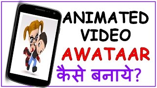 How to Make Video Avataar / Emoji From Android ( Hindi Video )