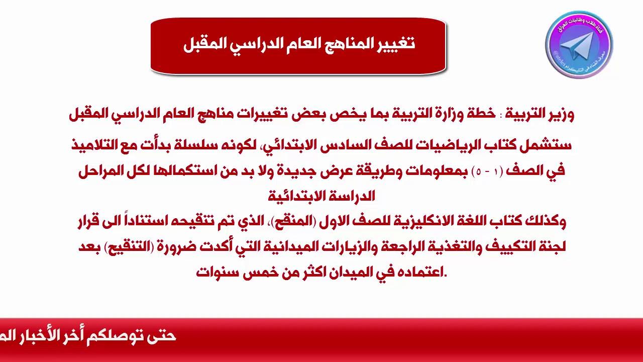 عاجل تغيير الكتب العام الدراسي الجديد 2020 2021 وزارة التربية العراقية Youtube