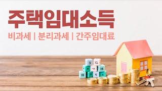 [주택임대소득]비과세/분리과세/간주임대료