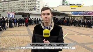 Ажиотаж вокруг матча Динамо - Ман Сити