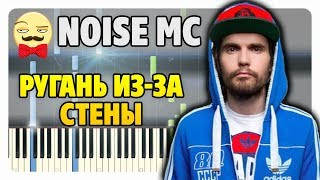 Noize MC - Ругань из-за стены на пианино (разбор + midi)