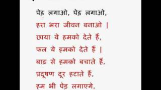 पेड़ लगाओ (Hindi Poem for Kids  - Ped Lagao)