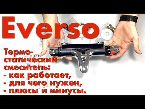 Everso термостатический смеситель | Смеситель с термостатом | Как не обжечь всё самое главное?!