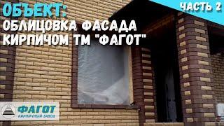 Облицовка фасада дома кирпичом Фагот часть 2(, 2015-03-30T09:38:14.000Z)