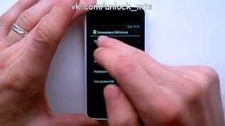 Как обратно заблокировать МТС 970(Разблокировка телефона МТС 970 с помощью NCK-кода http://vk.com/unlock_mts Что делать, если телефон не просит код разблок..., 2013-12-28T13:10:17.000Z)