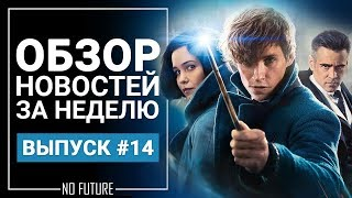 Новости кино - 18 марта (Фантастические твари 2, Пространство, Титан, Кондор и др.)