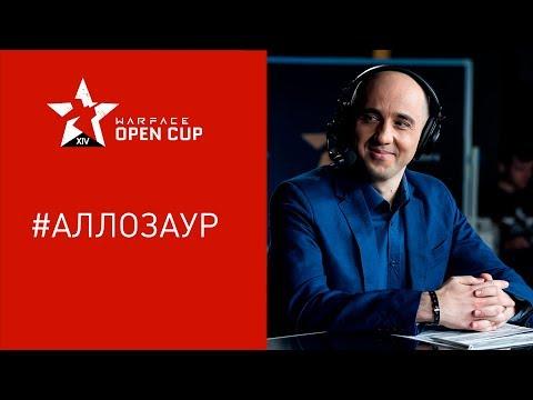 Warface Open Cup Season XIV: аналитика первых туров