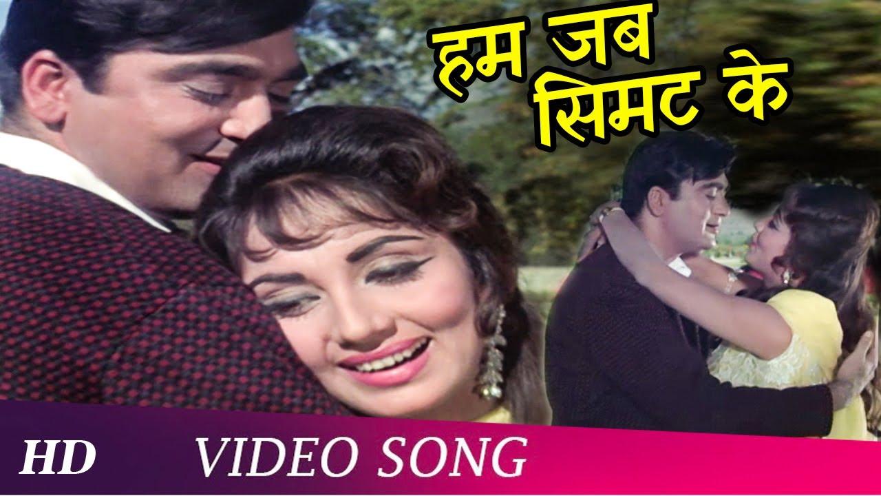 Hum Jab Simat Ke Aapki   Waqt (1965)    Asha Bhosle   Sunil Dutt, Sadhana   Romantic Songs
