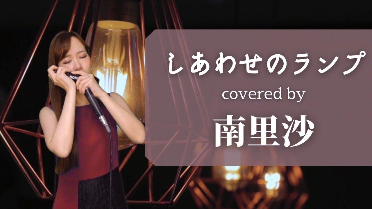 「しあわせのランプ」covered by 南里沙【クロマチックハーモニカ】chromaticharmonica -Risa Minami