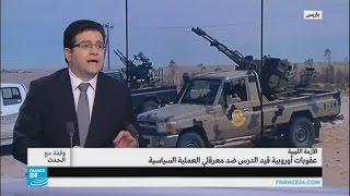 ليبيا: عقوبات أوروبية قيد الدرس ضد معرقلي العملية السياسية