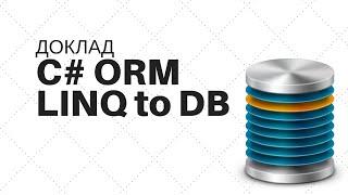 Доклад: ORM для С#/.NET приложений linq2db
