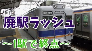 【1駅で終点】南海電鉄 和歌山市始発和歌山港行きに乗車!