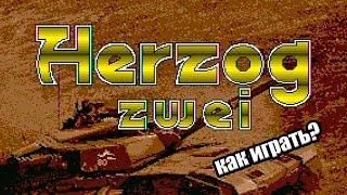 Herzog Zwei - Как играть?