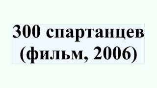 300 спартанцев (фильм, 2006)(300 спартанцев (фильм, 2006) «300 спартанцев» — американский художественный фильм режиссёра Зака Снайдера, выше..., 2016-07-16T16:15:26.000Z)